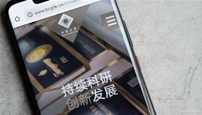 貴聯控股(01008.HK)斥逾2.3億元投資粉嶺物業