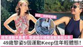 49歲黎姿身為三女之母身材未曾走樣!空中瑜伽、跑步 5個運動Keep住少女體態 | TopBeauty