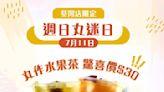 【丸作食茶】荃灣店限定 丸作水果茶驚喜價$30(只限11/07)