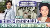 【靚聲歌后】4歲當童星早見盡人生悲歡 呂珊從藝半世紀對演出永不馬虎 - 香港經濟日報 - TOPick - 娛樂