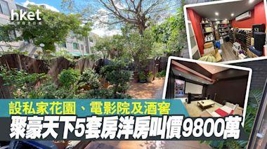 【2分鐘睇樓團】設私家花園、電影院及酒窖 聚豪天下5套房洋房叫價9800萬 - 香港經濟日報 - 地產站 - 地產新聞 - 人物/專題
