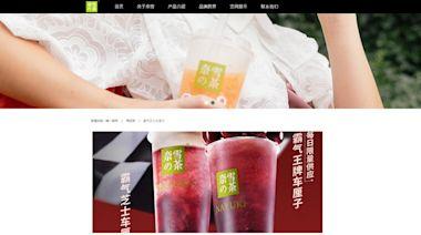 奈雪的茶﹕兩間存食品安全問題北京分店已停業 未遭罰款及處罰