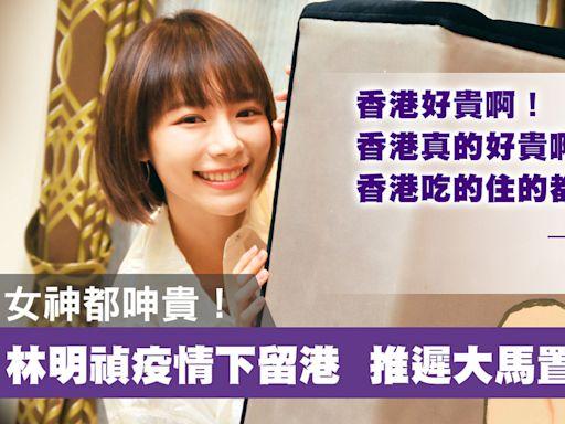 女神都呻貴! 明禎:「香港吃的住的都好貴啊!」 疫情下留港推遲大馬置業大計 - 香港經濟日報 - 理財 - 個人增值