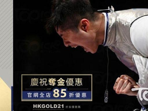 【東京奧運】謝霆鋒賀張家朗奪金 鋒味官網推85折優惠 - 香港經濟日報 - TOPick - 娛樂