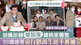 【開心速遞】89歲胡楓回歸《愛回家》或成長駐角色 修哥行足60多年養生從不進補 - 香港經濟日報 - TOPick - 娛樂