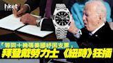 【拜登上任】紐時諷拜登戴勞力士名錶 「可能只想準時開會」 - 香港經濟日報 - 即時新聞頻道 - 國際形勢 - 環球政治