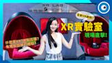 全新 VR 劇院「XR 實驗室」搶先帶你逛!什麼是 XR?可以體驗到哪些新設備