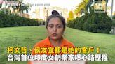 柯文哲、侯友宜都是她的客戶!台灣首位印度女創業家曝心路歷程