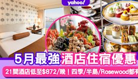 酒店優惠2021|5月香港Staycation酒店住宿最新優惠合...
