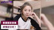李燕自爆求婚被拒絕兩次!理想戀愛模式大曝光