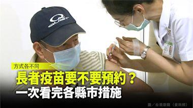 長者疫苗要不要預約? 一次看完各縣市措施-台視新聞網
