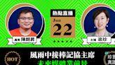 【珍言真語】陳朗昇:國安法下港媒生存困境