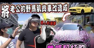 男人的惡夢!將老公最心愛的野馬肌肉車改成照性感粉紅豹!這次真的大崩潰了! (Jeff & Inthira)