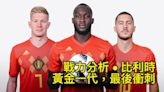 【歐洲國家盃】戰力分析 • 比利時:迪布尼、盧卡古、夏薩特等黃金一代,最後衝刺