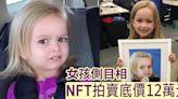 女孩側目相NFT拍賣底價12萬元