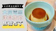 用大同電鍋做濃郁的日式焦糖布丁 復古味超好吃