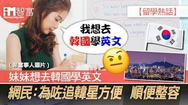 【留學熱話】妹妹想去韓國學英文 網民:為咗追韓星方便 順便整容 - 香港經濟日報 - 即時新聞頻道 - iMoney智富 - 理財智慧