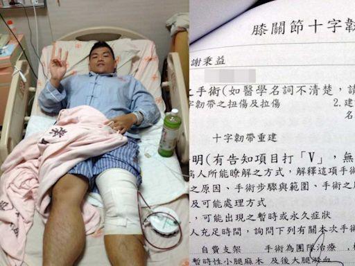 奪牌工具人1/吃不飽受傷自己找醫生 出賽斷靭帶竟遭「放生機場」