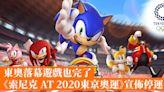 東奧落幕遊戲也完了《索尼克 AT 2020東京奧運》宣佈停運 - 香港手機遊戲網 GameApps.hk