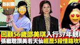 56歲邵美琪靚足37年 有情有義 情路坎坷! | 影視娛樂 | 新假期