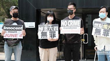六四集會案4人判囚 鄒幸彤感驚訝:同政府持不同意見,就會被剝削自由 | 獨媒報導 | 獨立媒體