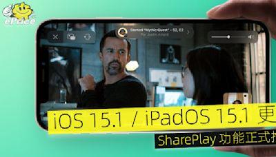 iOS 15.1 / iPadOS 15.1 更新 SharePlay 功能正式推出