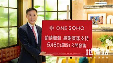 旺角ONE SOHO周四賣78伙 - 香港經濟日報 - 地產站 - 新盤消息 - 新盤新聞
