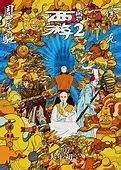 Journey to the West: The Demons Strike Back - Wikipedia