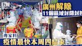 廣州解除11個區域封閉封控 專家料疫情最快本周四結束