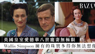 英國皇室愛德華八世不愛江山,只愛 Wallis Simpson!私下寵妻無極限 Cartier、Van Cleef & Arpels 高級珠寶輪住送 | HARPER'S BAZAAR HK