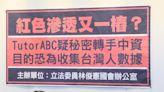 Tutor ABC被爆紅色滲透 綠委憂蒐會員個資