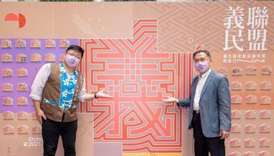 2021臺北客家義民嘉年華 線上線下同步登場