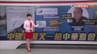 拒簽政治表態文件 中華鳥會被國際鳥盟除名
