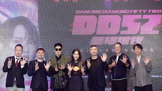潘璋柏、楊丞琳與陳漢典 新選秀節目「菱格世代DD52」