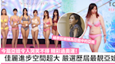 【亞姐2021】參賽者勇氣可嘉進步空間超大 泳裝面試更自信爆棚 細數歷屆最靚亞姐 | TopBeauty