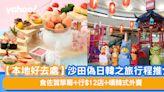 【本地好去處】沙田偽日韓之旅 食佐賀草莓+行100円店+嘆韓式外賣