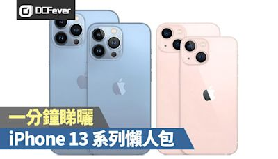 iPhone 13 系列懶人包:一分鍾了解所有升級要點 - DCFever.com