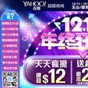 Yahoo雙12購物節