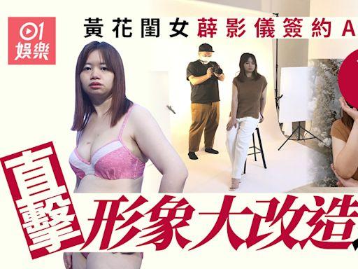 亞姐2021 薛影儀進行形象大改造 第一次化妝滿意新造型:白咗!