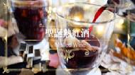 歐式聖誕熱紅酒 Mulled Wine