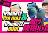 iPhone12 Pro Max v.s iPhone12 Mini 一個月使用心得優缺點都講?選大還選小?