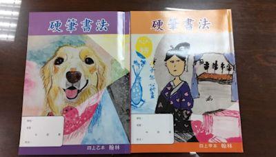 台北市國小作業簿「甲醛超標」,新北市國小作業簿的印製廠商是同一家