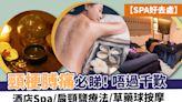 【SPA好去處】唔過千歎酒店Spa/肩頸鹽療法/草藥球按摩 頸梗膊痛必睇!