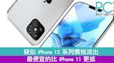 疑似 iPhone 12 系列價格流出!最便宜的比 iPhone 11 更抵
