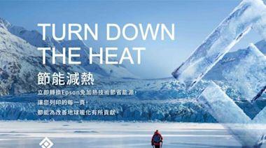 TURN DOWN THE HEAT!Epson攜手《國家地理》關注全球熱化 - 熱門新訊 - 自由電子報