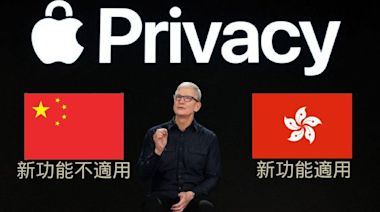 內地冇Private Relay功能用家不意外 改搶註香港Apple ID IT達人:私隱和監控永遠是極端 | 蘋果日報