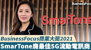 BusinessFocus商業大獎2021 SmarTone膺最佳5G流動電訊商大獎 | BusinessFocus