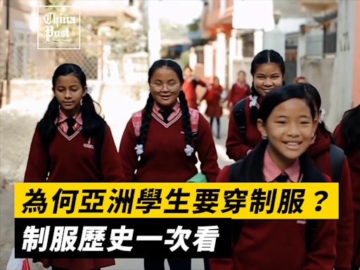 影/為何亞洲學生要穿制服?制服歷史一次看