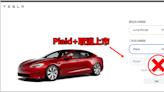 馬斯克突拋震撼彈!取消 Model S Plaid+,稱不再需要追高續航里程