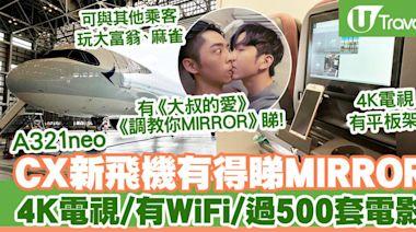 【旅遊熱話】國泰航空全新飛機A321neo有得睇MIRROR!4K電視/有WiFi/過500套電影 | U Travel 旅遊資訊網站